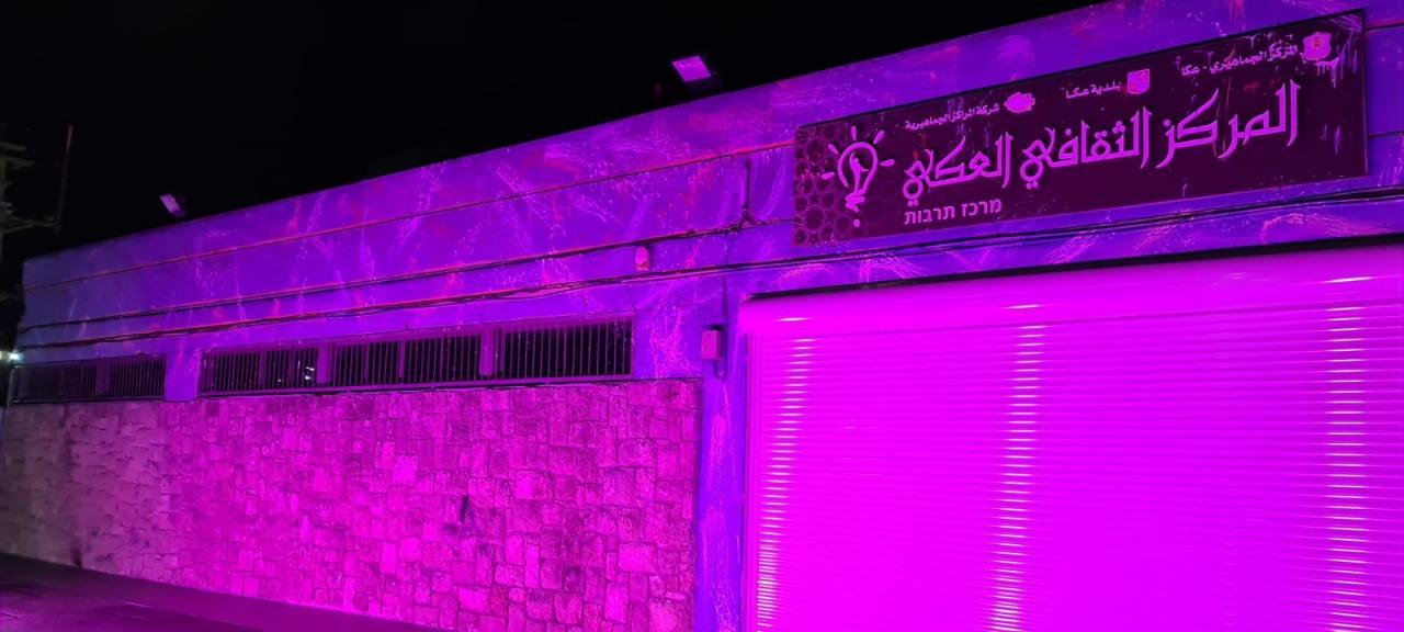 اضاءة المركز الثقافي العكي باللون الزهري