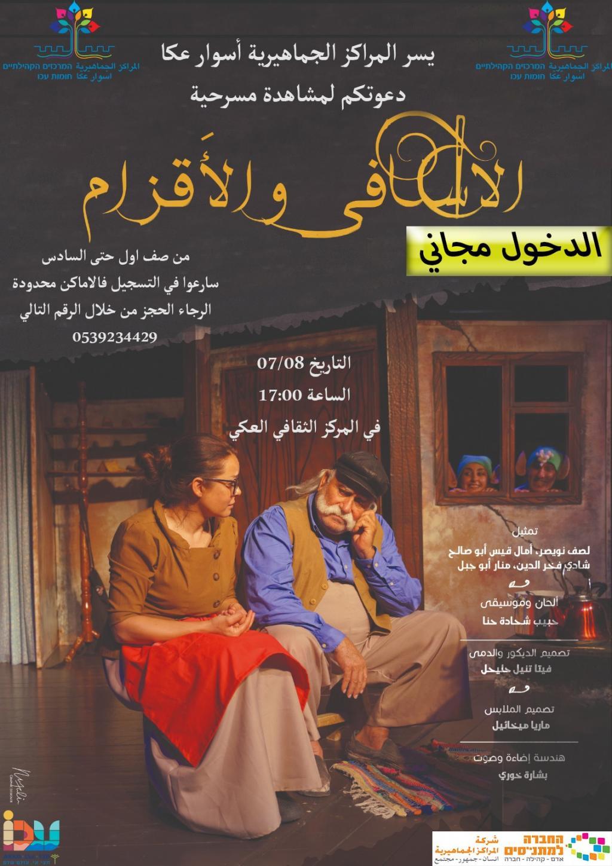 """قريبا , عرض مجاني لمسرحية """"الاسكافي والاقزام"""" في المركز الثقافي العكي ... سارعوا بالتسجيل"""