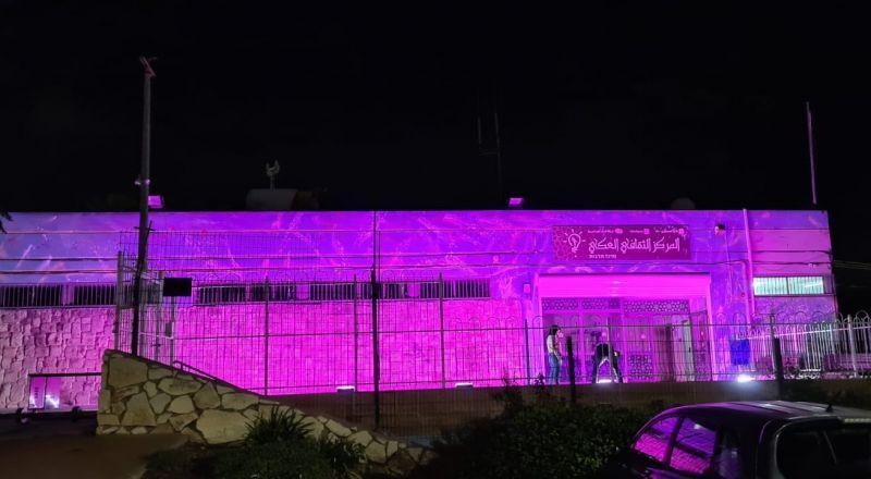 المراكز الجماهيرية أسوار عكا تضيء المركز الثقافي باللون الزهري وتنطلق بحملة توعية للوقاية من سرطان الثدي