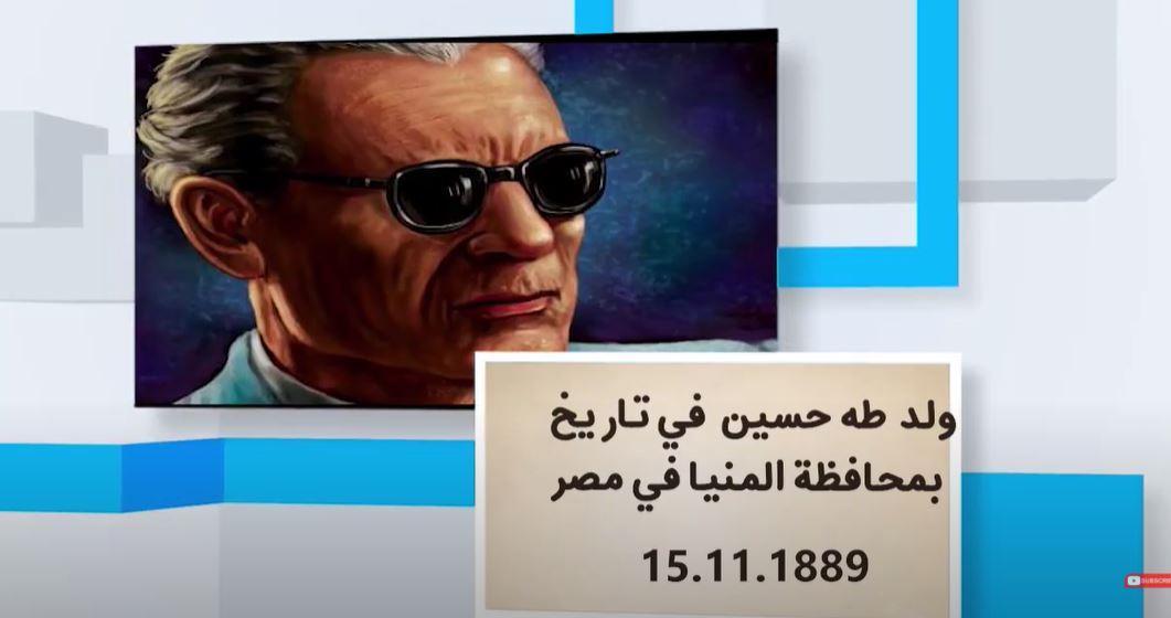 شخصيات عالمية وتحديات- قصة تحدي الأديب والكاتب طه حسين