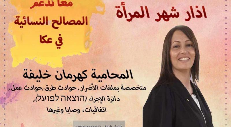 معا لدعم مصالح نسائية عكية -المحامية كهرمان خليفة