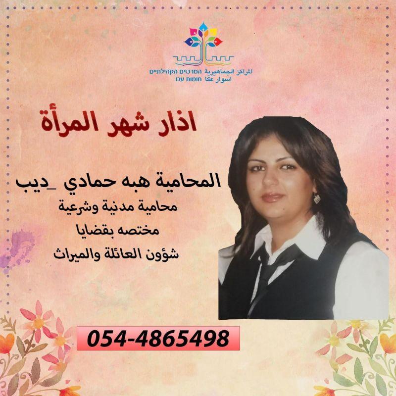 معا لدعم مصالح نسائية عكية - المحامية هبة حمادي- ديب