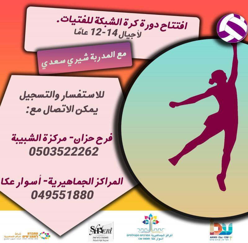 افتتاح فريق كرة الشبكة للفتيات في عكا بالمراكز الجماهيرية-اسوار عكا