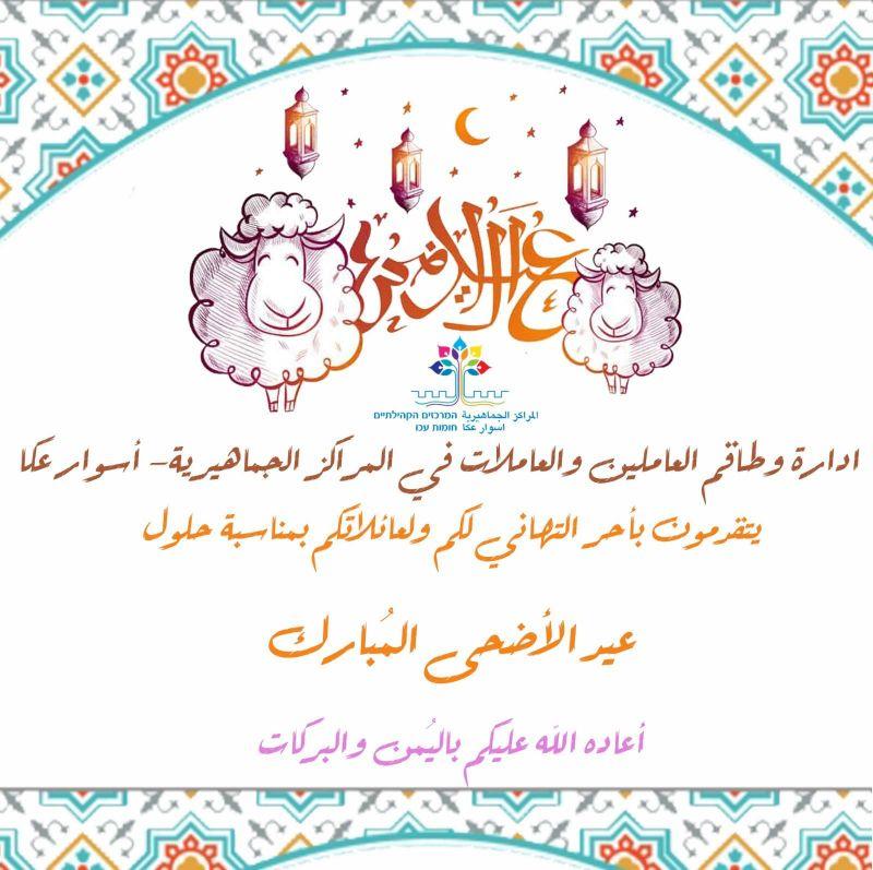 احر التهاني من المراكز الجماهيرية اسوار عكا بمناسية عيد الاضحى المبارك.