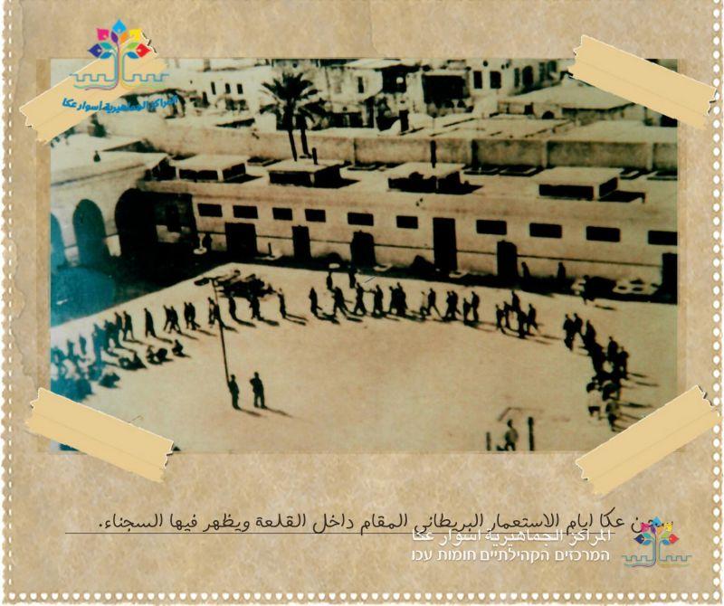 أرشيف عكا: سجن عكا أيام الاستعمار البريطاني